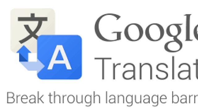 Google Translate anunţă traduceri mai precise în limba ROMÂNĂ, datorate schimbării tehnologiei