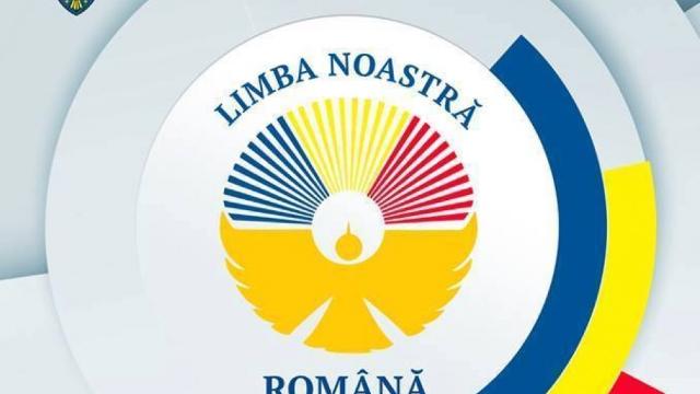 Ziua Limbii Române | Concertele mari care urmau să fie organizate, începând cu ora 15:00, se amână