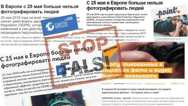 STOP FALS | Din 25 mai, în Europa, oamenii nu mai pot fi fotografiați