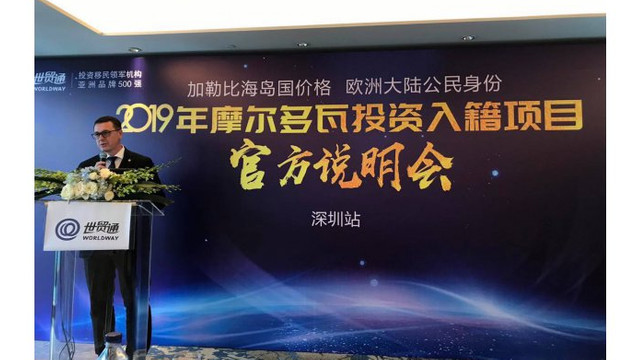 Programul de dobândire a cetățeniei prin investiție a fost prezentat în cele mai dezvoltate orașe din China