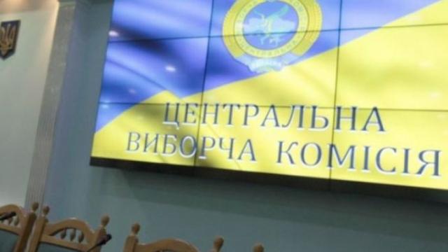 Comisia Electorală Centrală din Ucraina a anunţat oficial data când va avea loc al doilea tur de scrutin