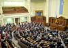 Parlamentul Ucrainei a adoptat o lege cu privire la elaborarea unui plan de apărare în caz de agresiune sau conflict armat