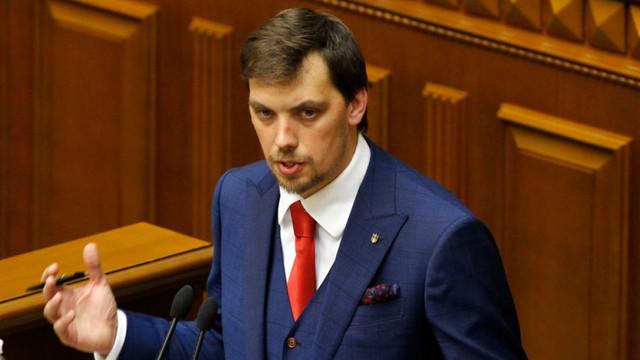 Primul ministru ucrainean, Oleksi Honcharuk, și-a prezentat demisia (presă)