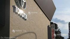 Toyota a redevenit cel mai mare constructor auto mondial în 2020