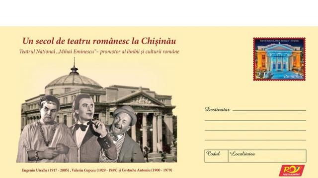 """""""Romfilatelia"""" a introdus în circulație întregul poștal aniversar, la 100 de ani de la fondarea Teatrul Național """"Mihai Eminescu"""" din Chișinău"""