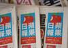 Locuitorii Hong Kong-ului au cumpărat masiv jurnalul Apple Daily